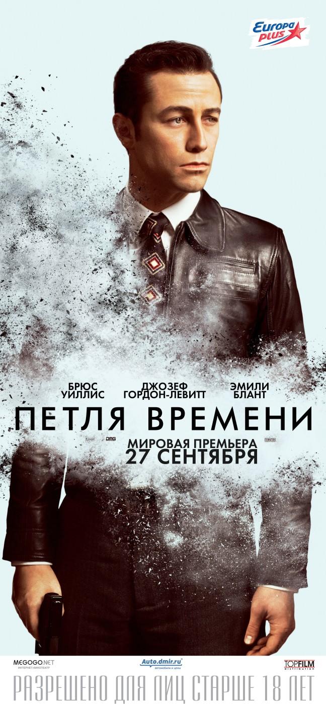 плакат фильма характер-постер локализованные Петля времени