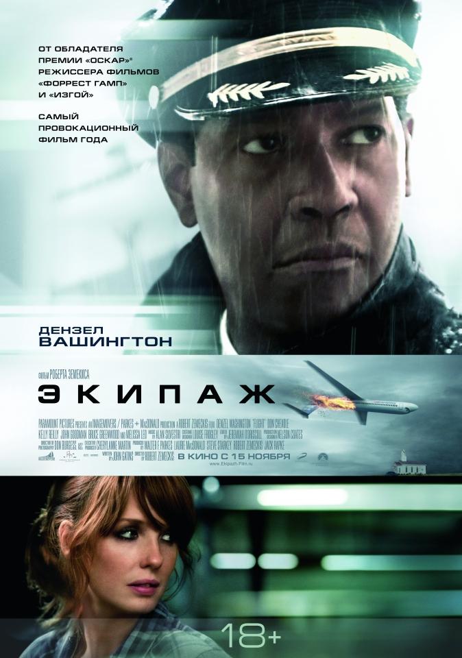 плакат фильма постер локализованные Экипаж