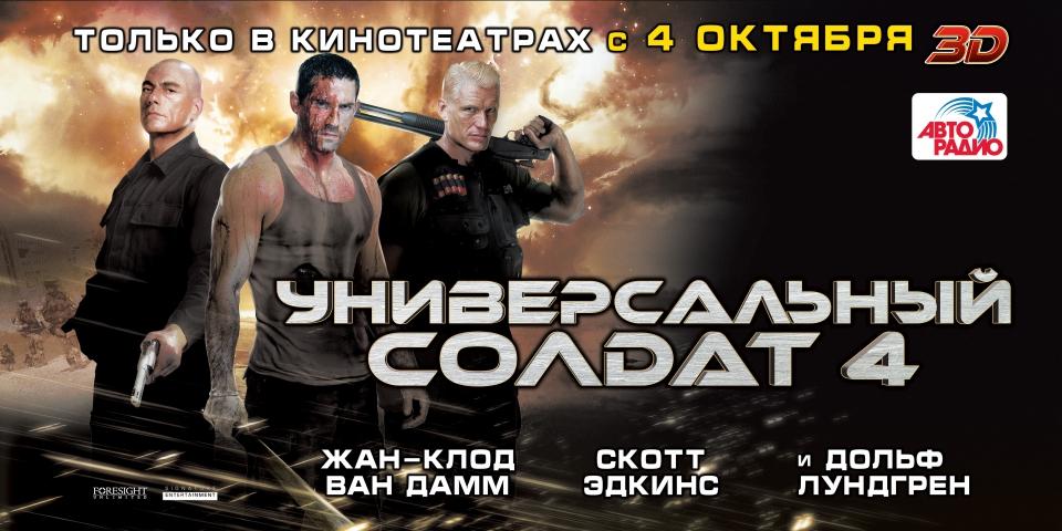 плакат фильма баннер локализованные Универсальный солдат 4