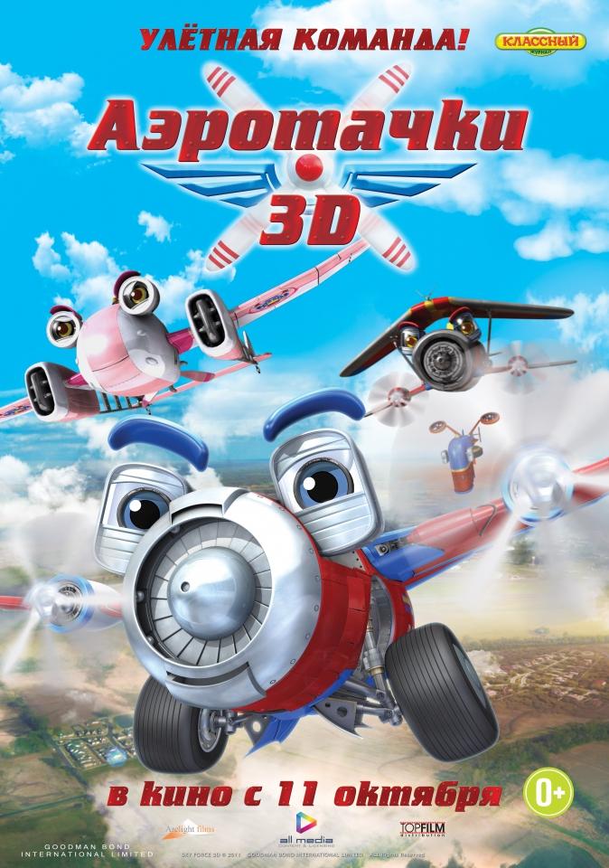 плакат фильма постер локализованные Аэротачки