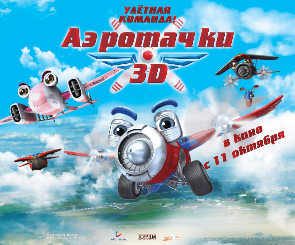 плакат фильма биллборды локализованные Аэротачки