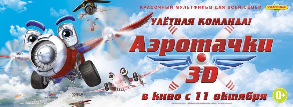плакат фильма баннер локализованные Аэротачки