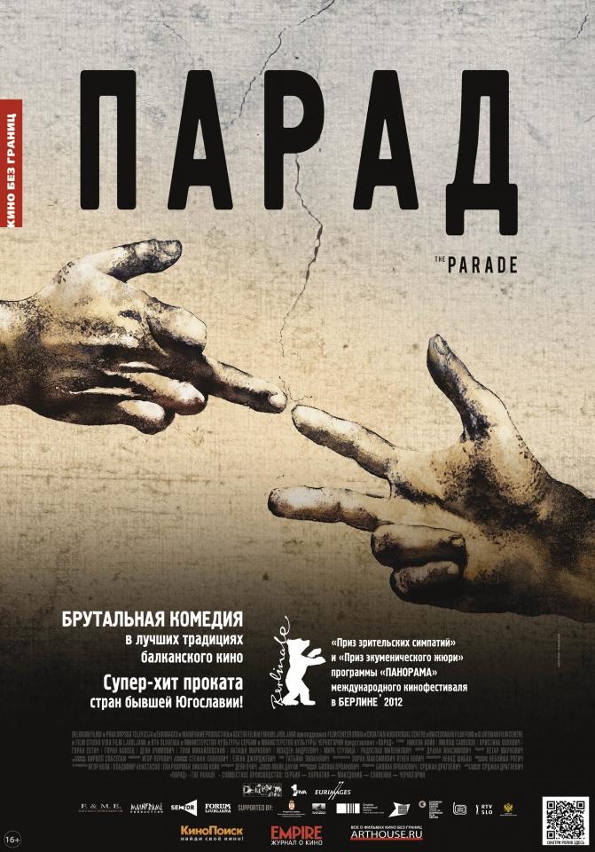 плакат фильма постер локализованные Парад