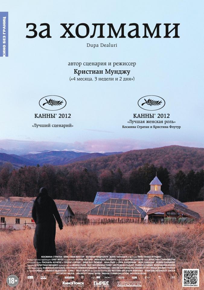 плакат фильма постер локализованные За холмами