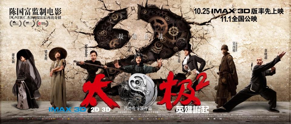 плакат фильма баннер Тай-цзи: Герой*