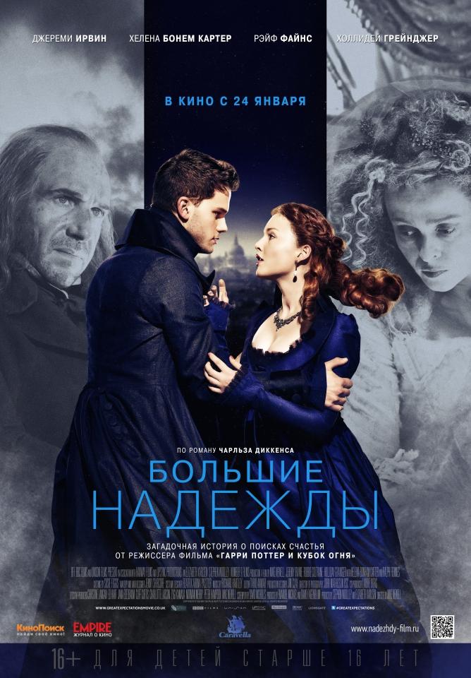 плакат фильма постер локализованные Большие надежды