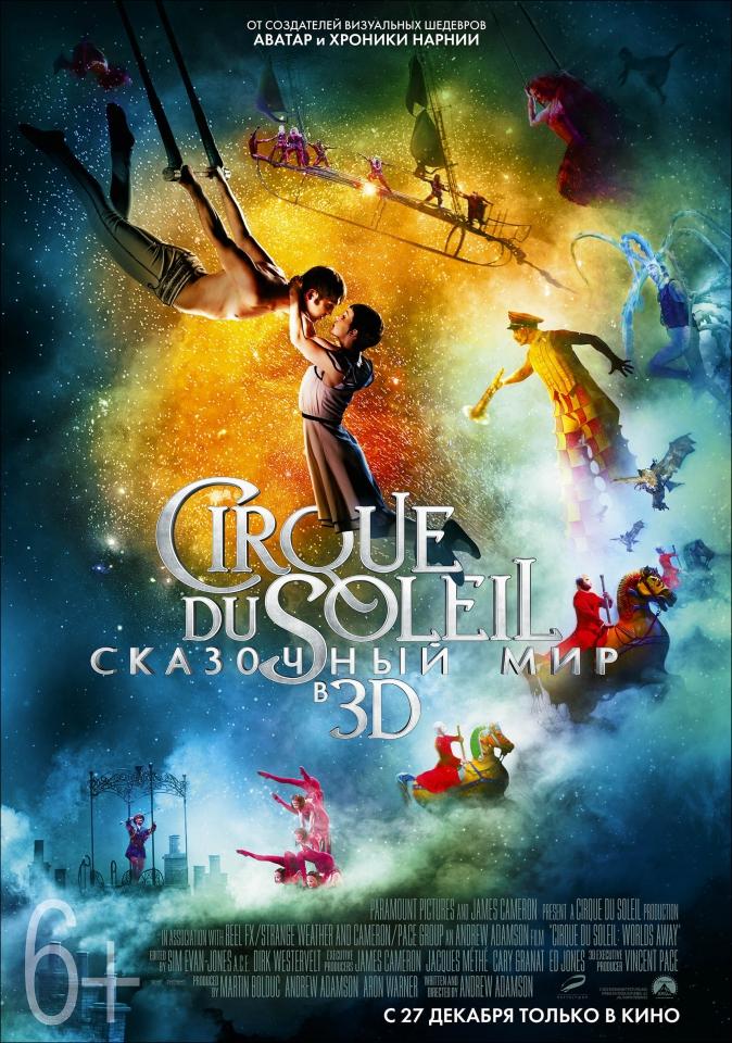 плакат фильма постер локализованные Cirque du Soleil: Сказочный мир