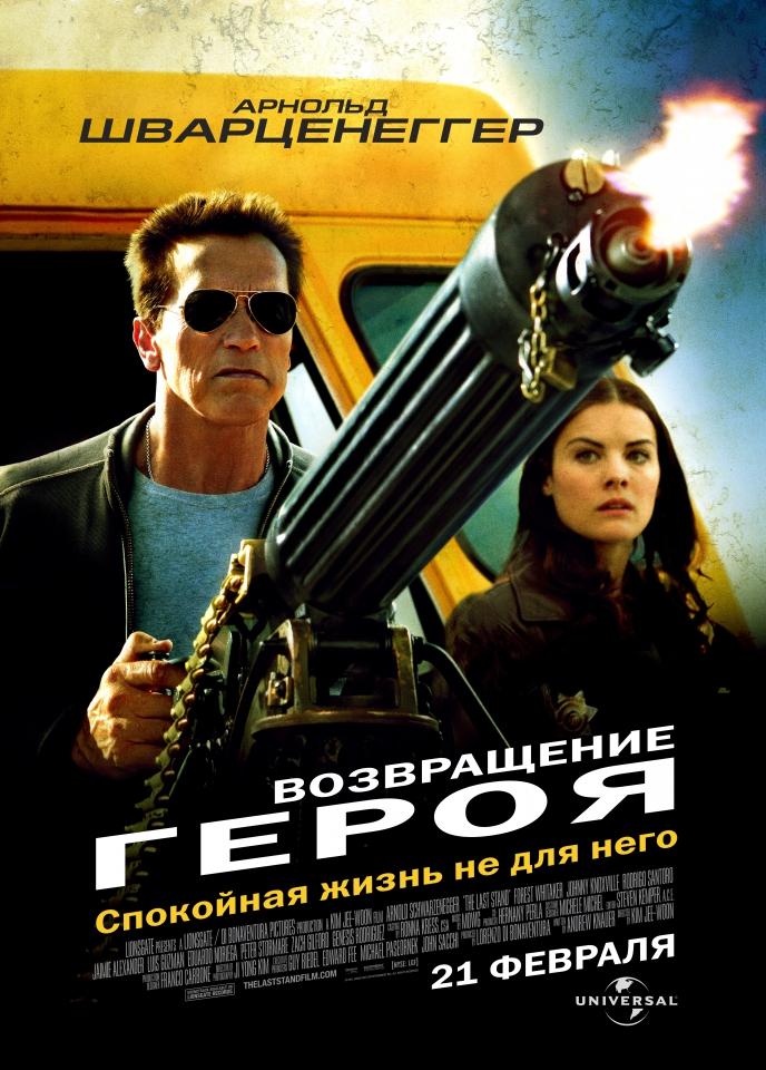 плакат фильма постер локализованные Возвращение героя