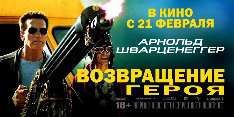 плакат фильма баннер локализованные Возвращение героя