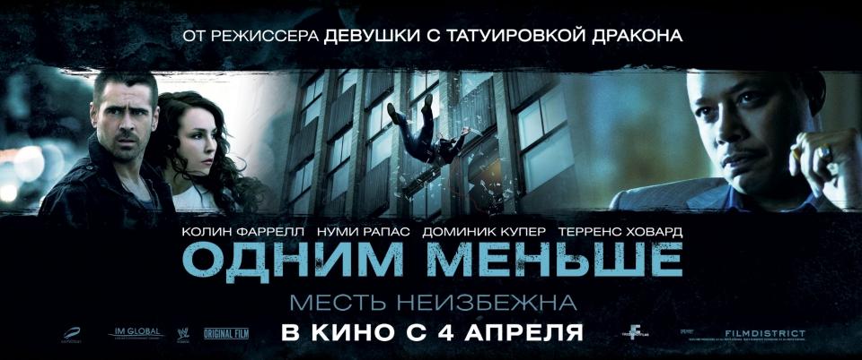 плакат фильма баннер локализованные Одним меньше