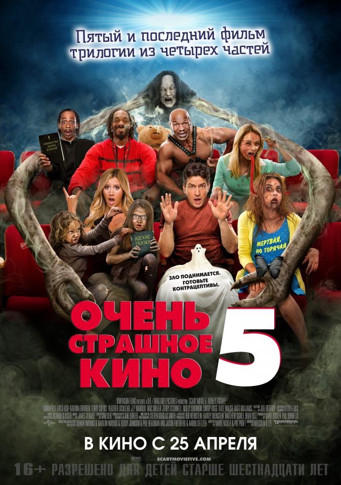 плакат фильма постер локализованные Очень страшное кино 5