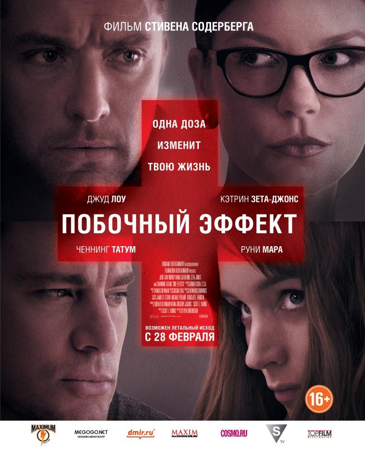 плакат фильма постер локализованные Побочный эффект