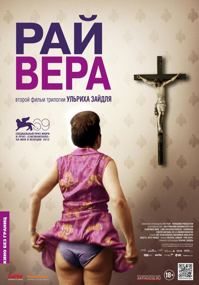 плакат фильма постер локализованные Рай. Вера