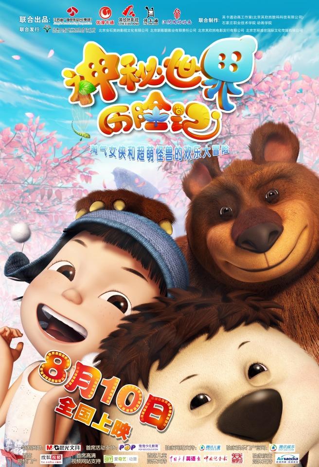 плакат фильма постер Приключения Маши в стране чудес