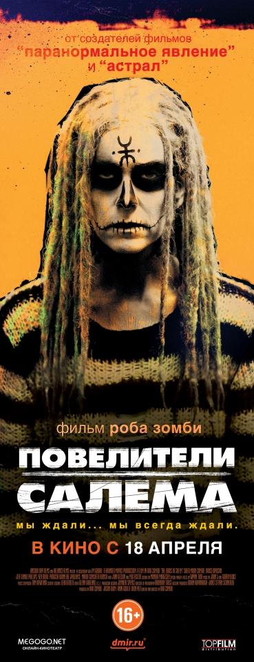 плакат фильма постер локализованные Повелители Салема