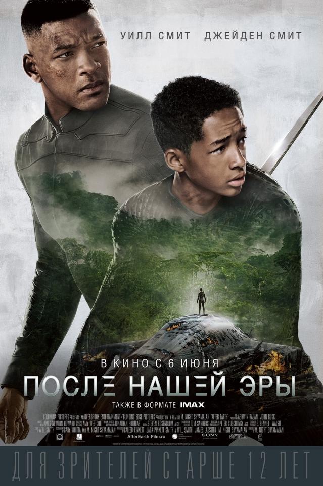 плакат фильма постер локализованные После нашей эры