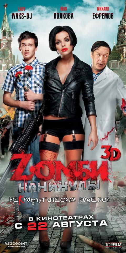 плакат фильма постер Zомби каникулы
