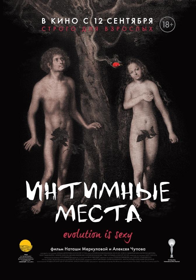 плакат фильма постер Интимные места