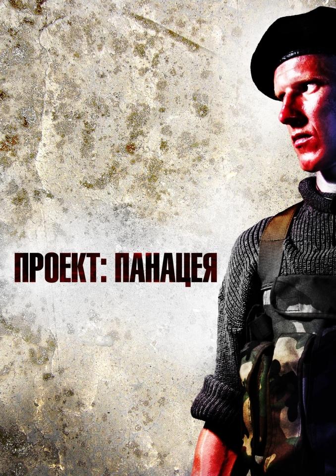 плакат фильма постер Проект: Панацея