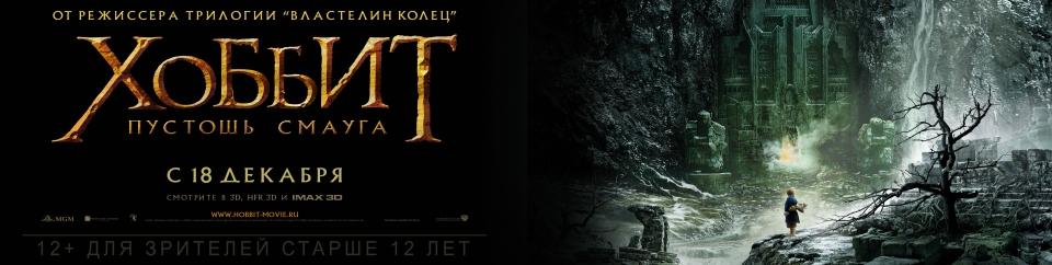 плакат фильма баннер локализованные Хоббит: Пустошь Смауга