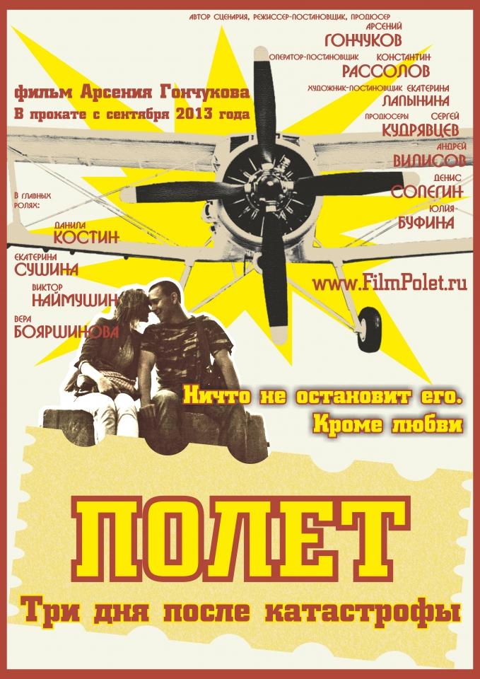 плакат фильма постер Полет. Три дня после катастрофы