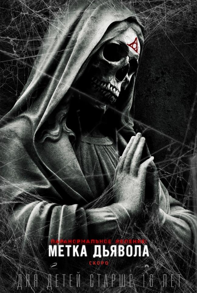 плакат фильма постер локализованные Паранормальное явление: Метка дьявола