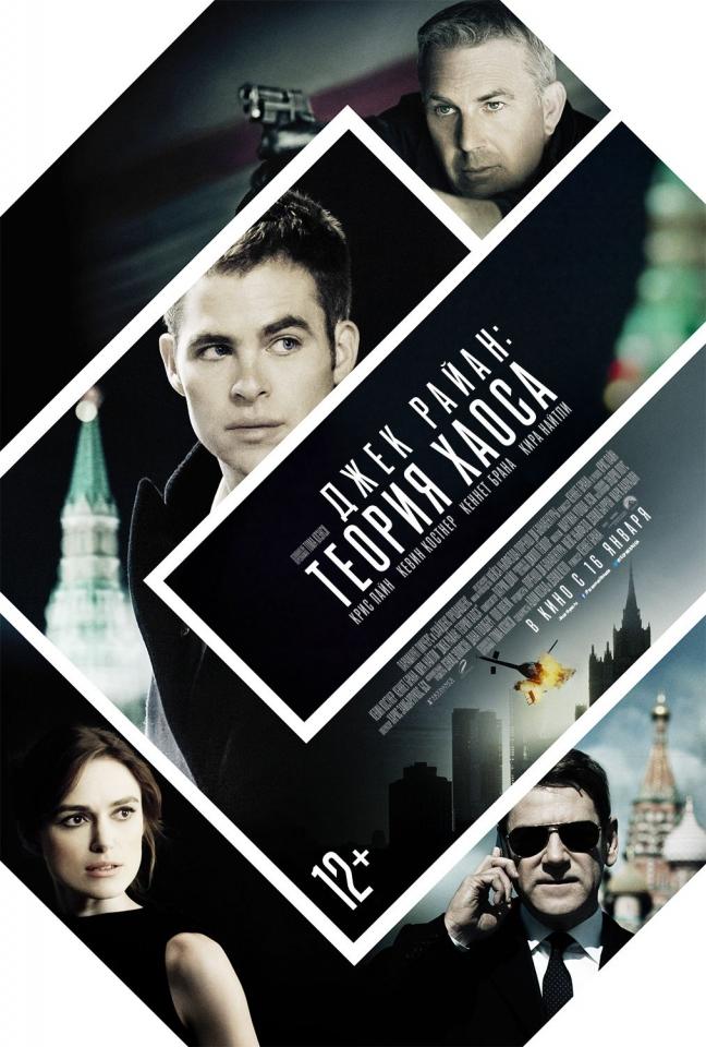 плакат фильма постер локализованные Джек Райан: Теория хаоса