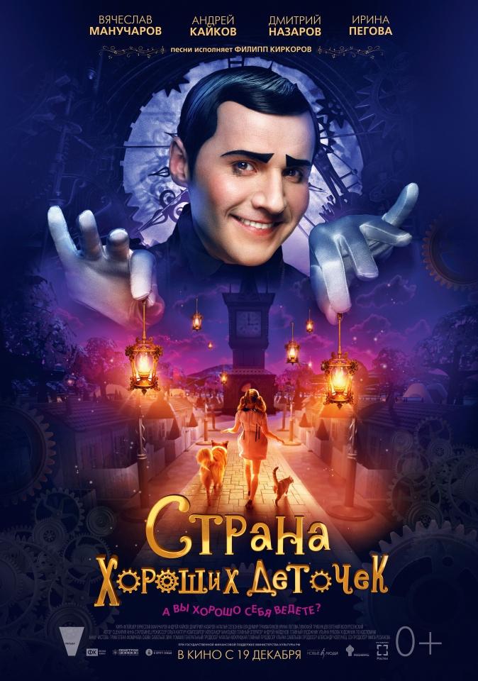 плакат фильма постер Страна хороших деточек