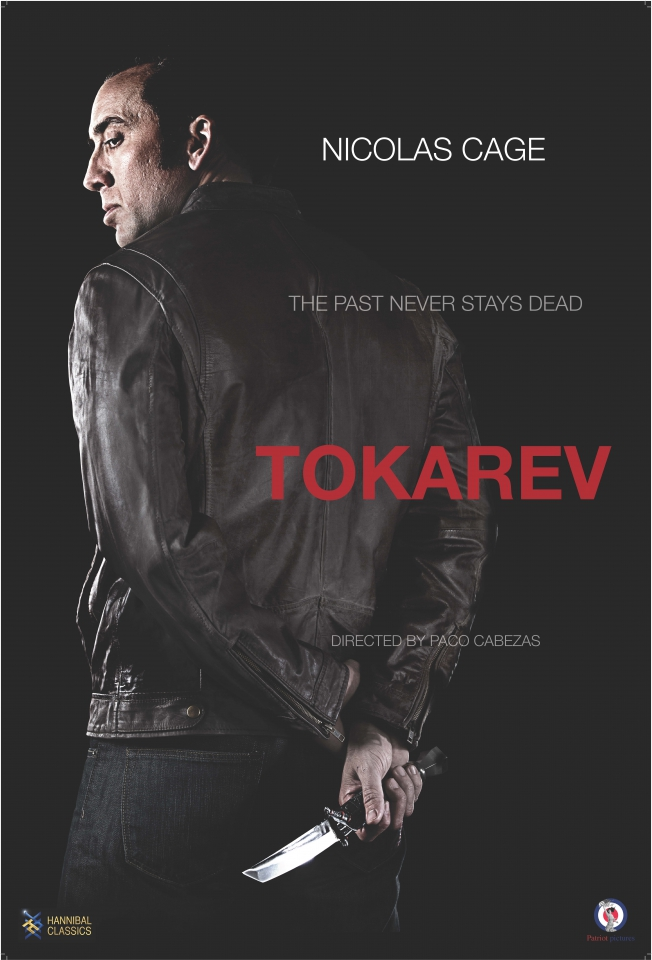 плакат фильма сейлс-арт Гнев