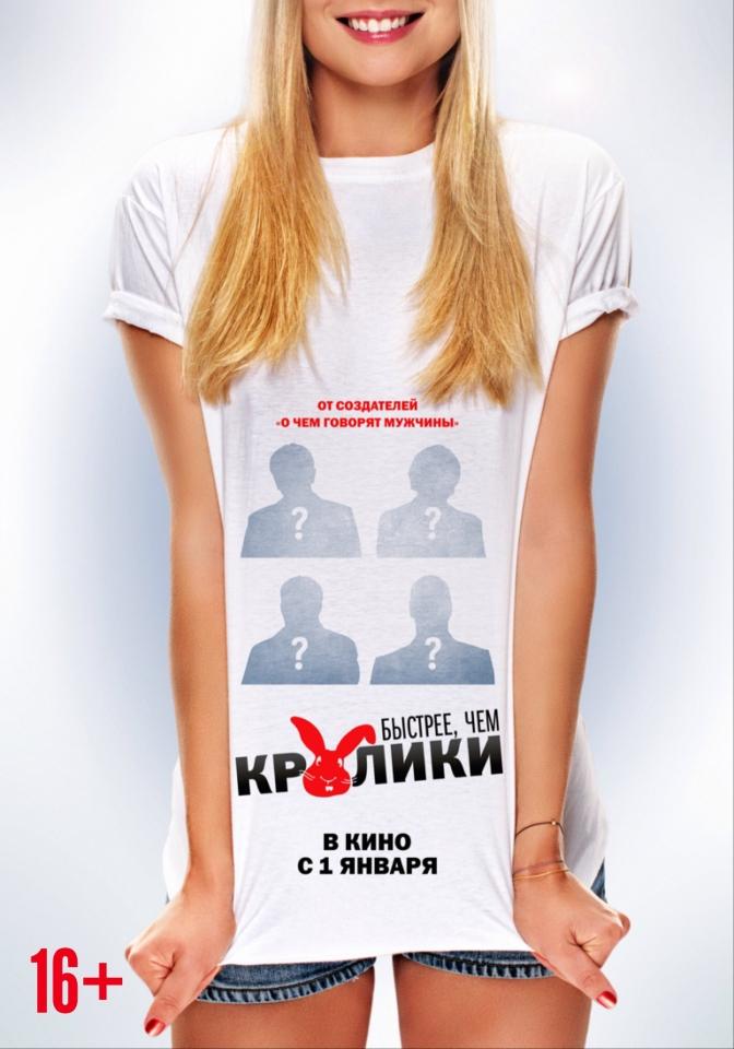 плакат фильма постер Быстрее, чем кролики