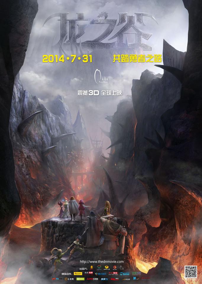 плакат фильма тизер Гнездо Дракона 3D