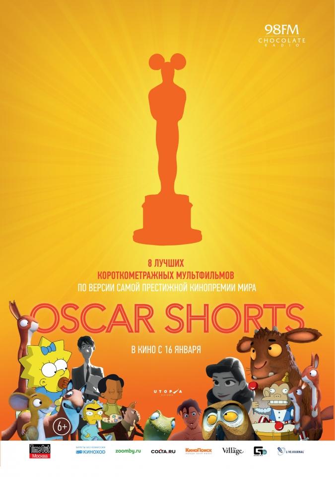 плакат фильма постер локализованные Oscar Shorts. Мультфильмы