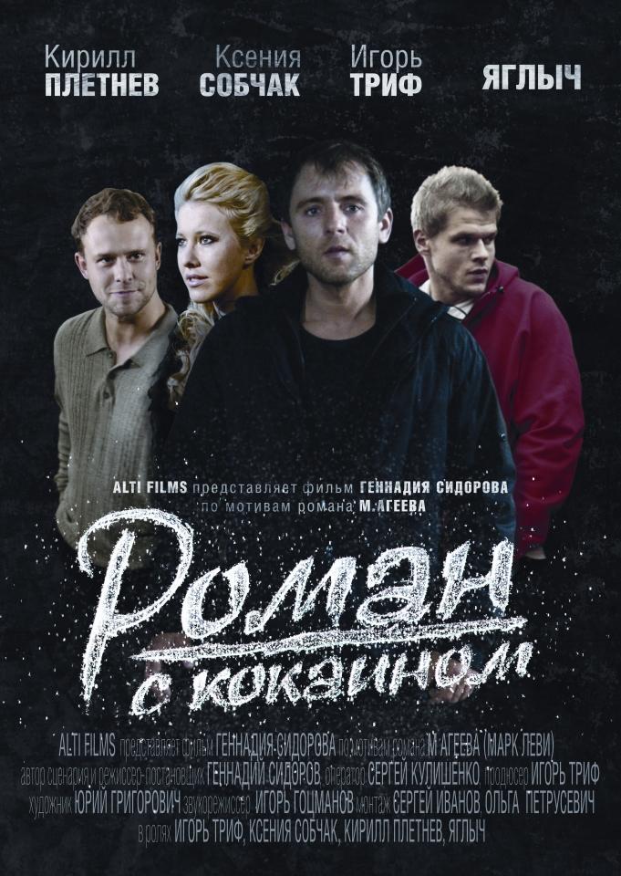 плакат фильма постер Роман с кокаином