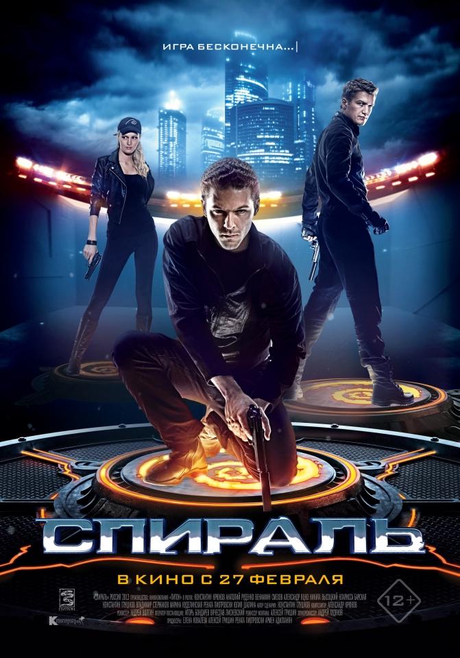 плакат фильма постер Спираль