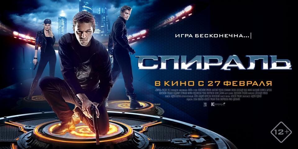 плакат фильма биллборды Спираль