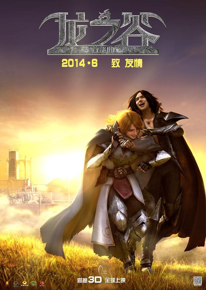 плакат фильма постер Гнездо Дракона 3D