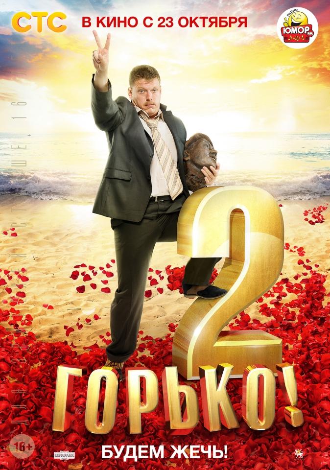 плакат фильма постер Горько! 2