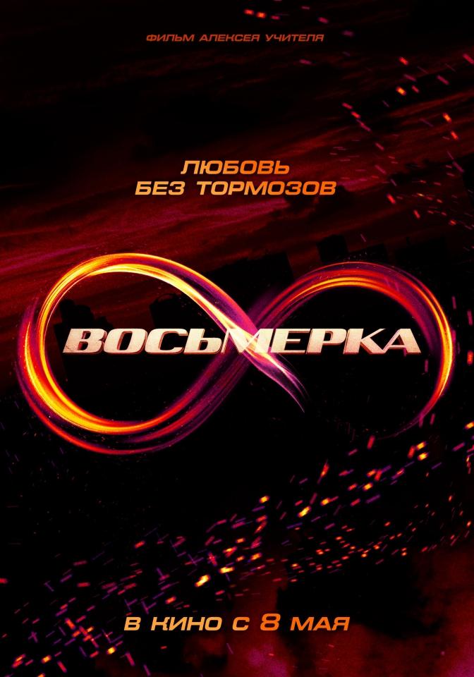 плакат фильма постер Восьмерка