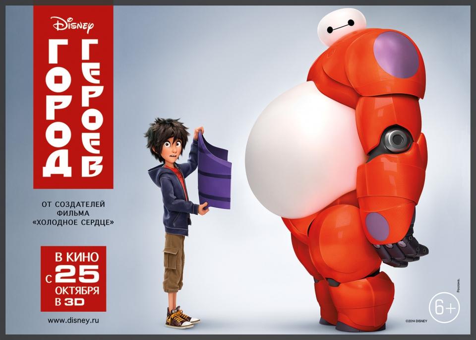 плакат фильма биллборды локализованные Город героев