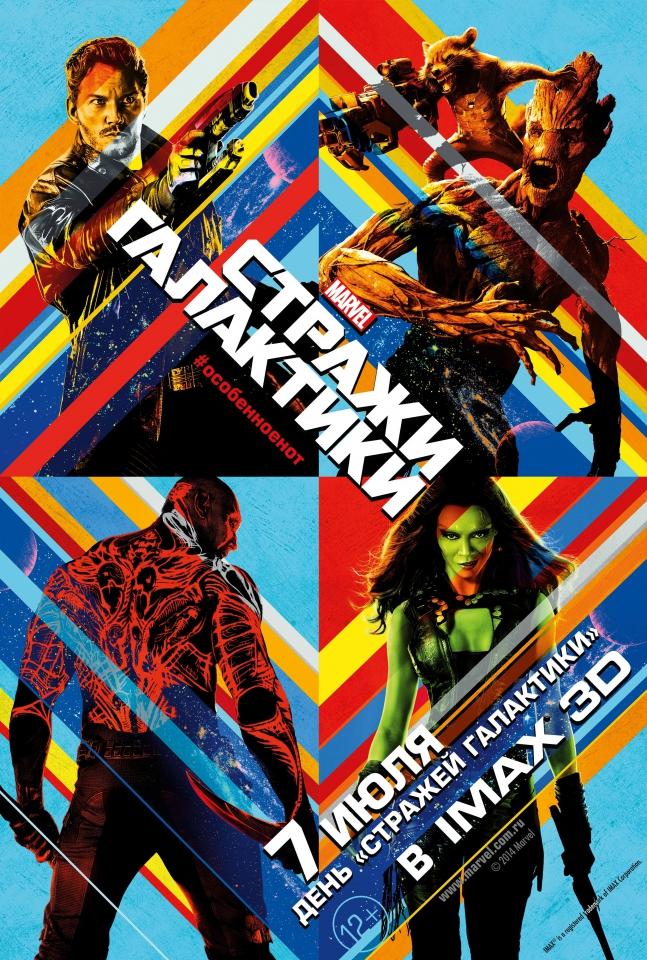 плакат фильма постер локализованные Стражи Галактики