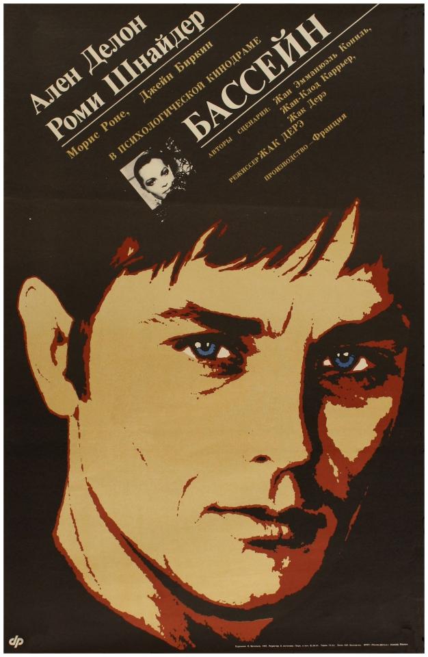 плакат фильма постер Бассейн