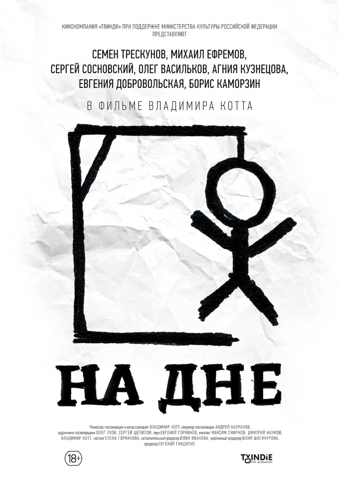 плакат фильма постер На дне
