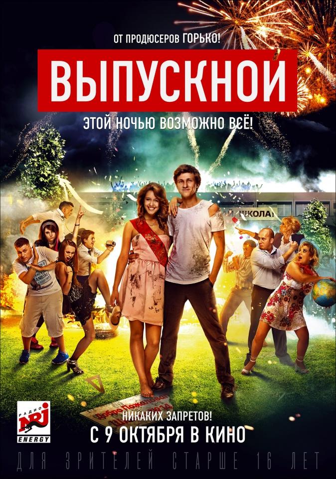 плакат фильма постер Выпускной