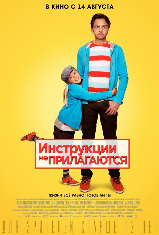 плакат фильма постер локализованные Инструкции не прилагаются