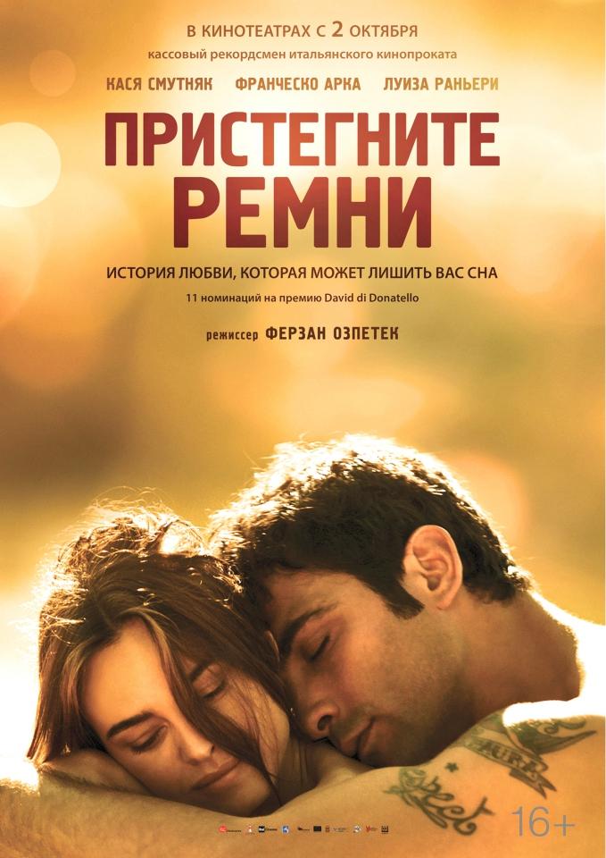 плакат фильма постер локализованные Пристегните ремни