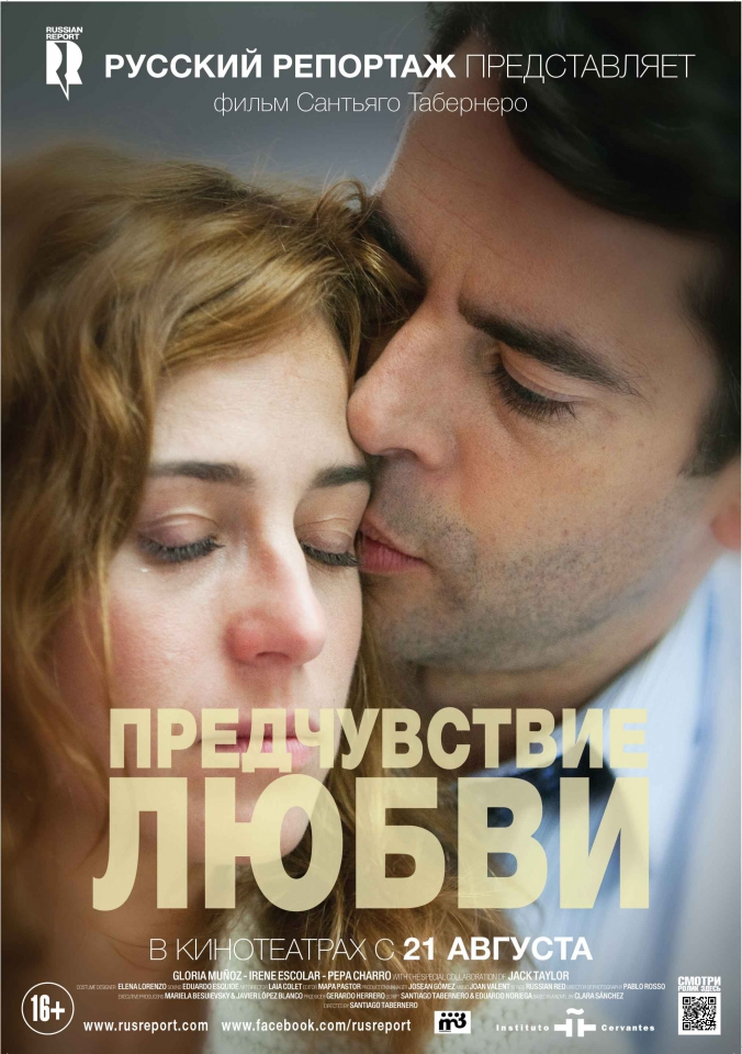 плакат фильма постер локализованные Предчувствие любви