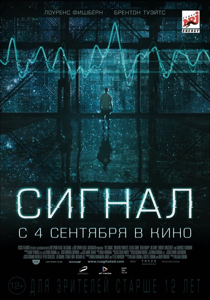 плакат фильма постер локализованные Сигнал