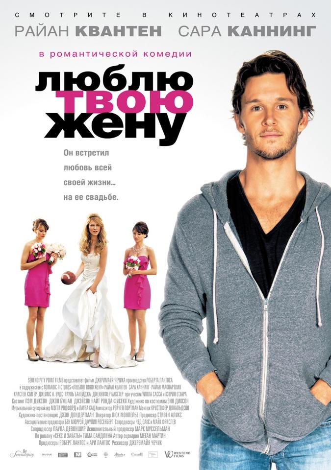 плакат фильма постер локализованные Люблю твою жену