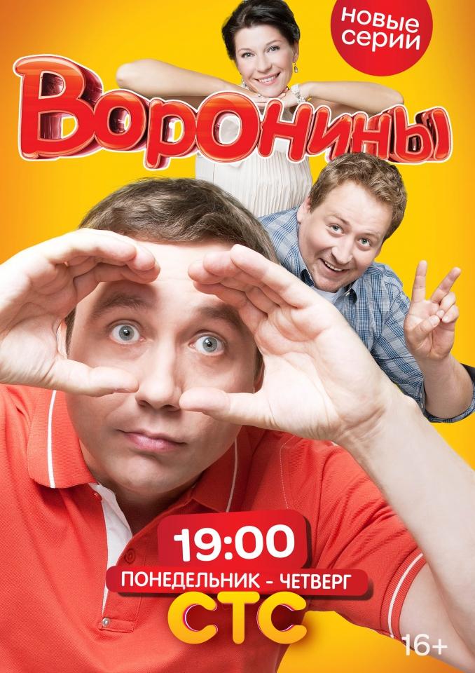 плакат фильма постер Воронины