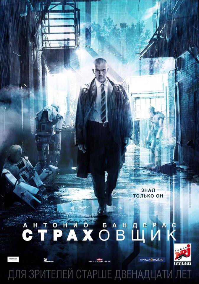 плакат фильма постер локализованные Страховщик